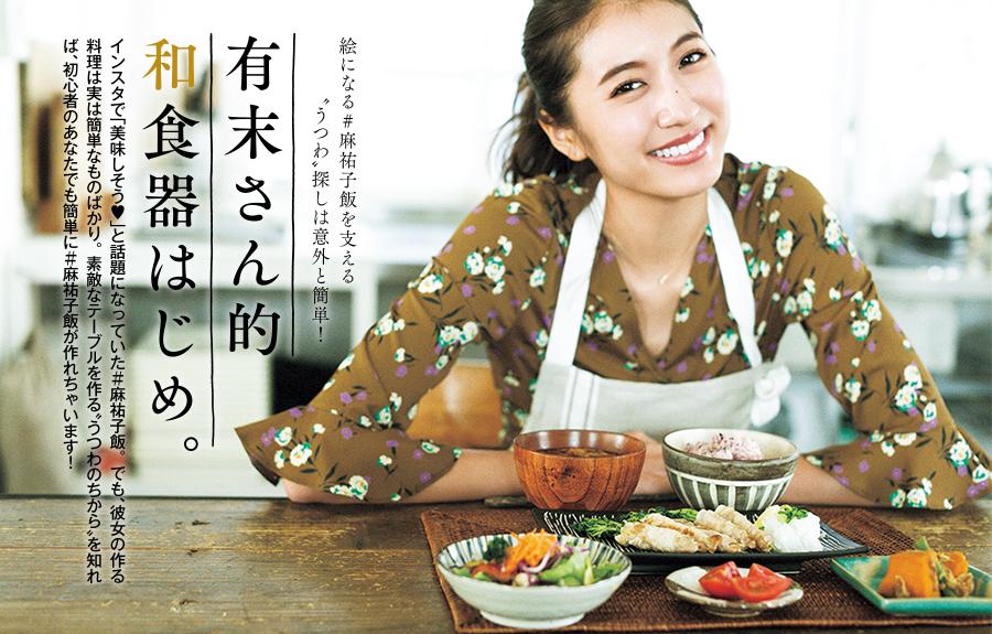 """絵になる#麻祐子飯を支える""""うつわ""""探しは意外と簡単!有末さん的和食器はじめ。"""