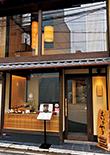 京都祇園 あのん