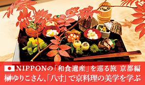 NIPPONの「和食遺産」を巡る旅 京都編 榊ゆりこさん、「八寸」で京料理の美学を学ぶ