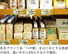 有名ブランド米「つや姫」をはじめとする県産の米は、買いやすい2合入りなどで発売。