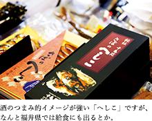 酒のつまみ的イメージが強い「へしこ」ですが、なんと福井県では給食にも出るとか。