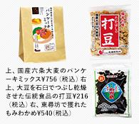 上、国産六条大麦のパンケーキミックス¥756(税込)右上、大豆を石臼でつぶし乾燥させた伝統食品の打豆¥216(税込)右、東尋坊で獲れたもみわかめ¥540(税込)
