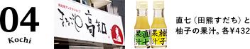 直七(田熊すだち)と柚子の果汁。各¥432