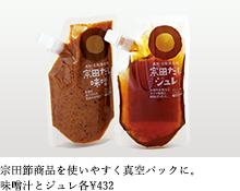 宗田節商品を使いやすく真空パックに。味噌汁とジュレ各¥432