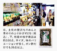 右、土佐の贅沢ちりめんと青のりのふりかけ¥570(税込)。下、特産の柚子商品は約100点。サイズ、味のバリエーションが多く、ポン酢だけでも20点以上。
