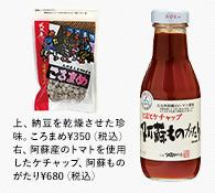 上、納豆を乾燥させた珍味。ころまめ¥350(税込)右、阿蘇産のトマトを使用したケチャップ、阿蘇ものがたり¥680(税込)