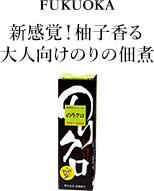 新感覚!柚子香る大人向けのりの佃煮