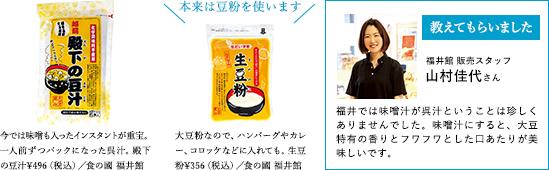 福井では味噌汁が呉汁ということは珍しくありませんでした。味噌汁にすると、大豆特有の香りとフワフワとした口あたりが美味しいです。