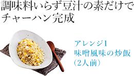 味噌風味の炒飯(2人前)