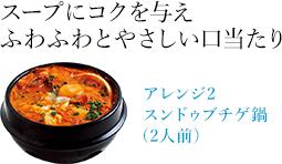 スンドゥブチゲ鍋(2人前)