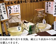 日本酒の量り売りを実施。蔵元より直汲みの生酒を購入できます。