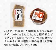 バイヤーが厳選した調味料も人気。築地タイコウの「だしはこれ」は、鰹や鯖などをブレンドした出汁パック。¥450。オリジナルの合わせ味噌は大阪の老舗『大源味噌』を特別にブレンド。¥600
