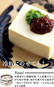 木頭柚子に御膳味噌、てん菜糖で仕上げた柚子味噌。柚子の爽やかな風味が◎柚りっ子¥432(税込)/ええもんあるでぇ徳島