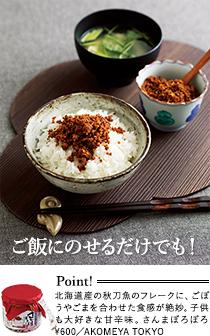 北海道産の秋刀魚のフレークに、ごぼうやごまを合わせた食感が絶妙。子供も大好きな甘辛味。さんまぼろぼろ¥600/AKOMEYA TOKYO