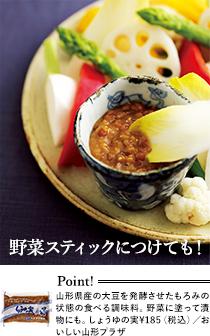 山形県産の大豆を発酵させたもろみの状態の食べる調味料。野菜に塗って漬物にも。しょうゆの実¥185(税込)/おいしい山形プラザ