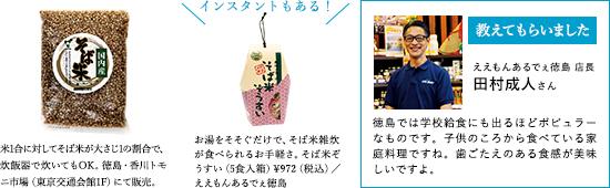 徳島では学校給食にも出るほどポピュラーなものです。子供のころから食べている家庭料理ですね。歯ごたえのある食感が美味しいですよ。
