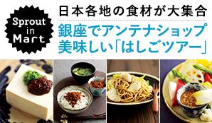日本各地の食材が大集合 銀座でアンテナショップ 美味しい「はしごツアー」