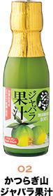 かつらぎ山ジャバラ果汁