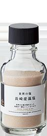 世界の塩 長崎産藻塩