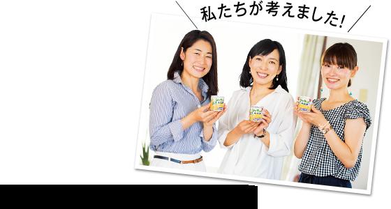 (左から)永峰こずえさん(37歳)神奈川県横浜市在住、新田知沙さん(34歳)神奈川県川崎市在住、藤本千恵さん(34歳)神奈川県川崎市在住