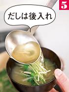 味噌は椀で溶く