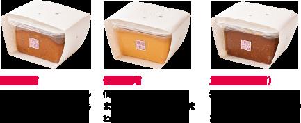 仙台味噌 信州味噌 九州(麦味噌)