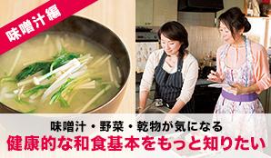 健康的な和食基本をもっと知りたい 味噌汁編