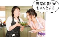 野菜の香りがちゃんとする