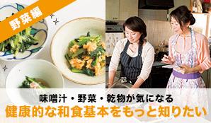 健康的な和食基本をもっと知りたい 野菜編