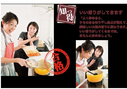 よく炒めると、クセのある切り干し臭さが消えて、美味しい大根の香りに変わります。いい香りがしてくるまでは、きちんと炒めましょう