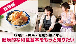 健康的な和食基本をもっと知りたい  乾物編