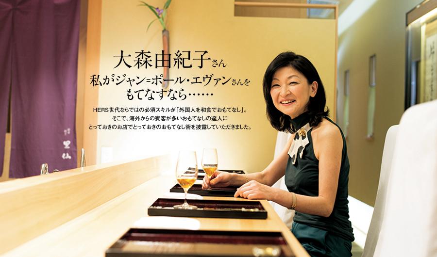 大森由紀子さん私がジャン=ポール・エヴァンさんをもてなすなら……