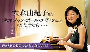 WASHOKUでおもてなし Vol.1