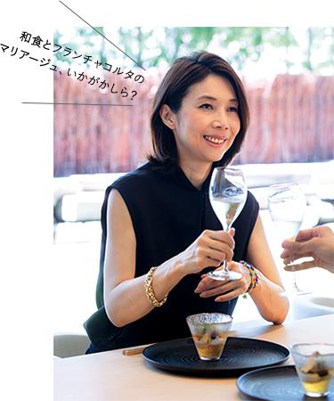 和食とフランチャコルタのマリアージュ、いかがかしら?