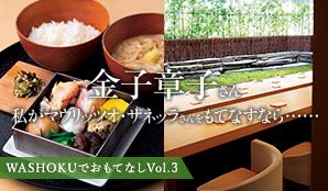 WASHOKUでおもてなし Vol.3