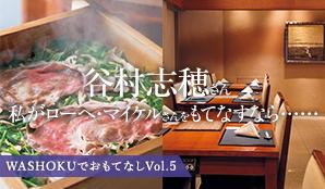 WASHOKUでおもてなし Vol.5