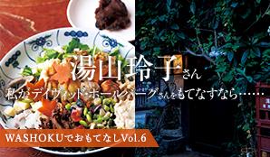 WASHOKUでおもてなし Vol.6