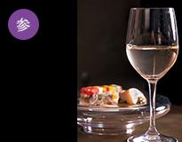 グラスで楽しめるワイン