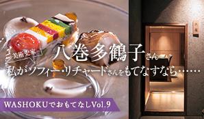 WASHOKUでおもてなし Vol.9