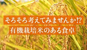 そろそろ考えてみませんか⁉有機栽培米のある食卓