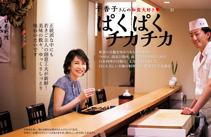 和食の真髄を味わうなら懐石料理。今回は、関東と関西、両方の良さを取り入れた日本料理が自慢の「太月」に伺いました。目にも美しい至極の料理には、賀来さんも大満足!