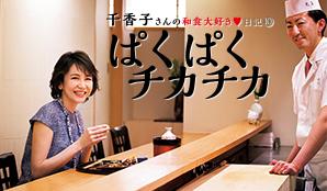 千香子さんの和食大好き♥︎日記⑩ ぱくぱくチカチカ
