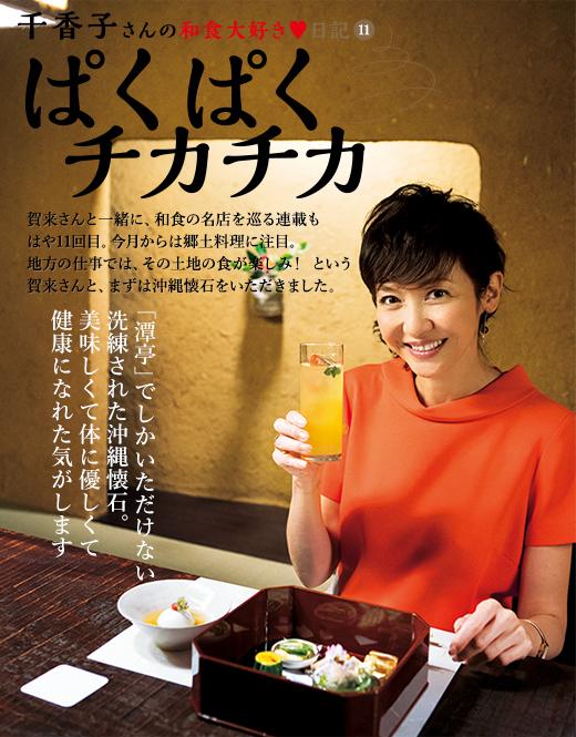 千香子さんの和食大好き♥︎日記11「ぱくぱくチカチカ」