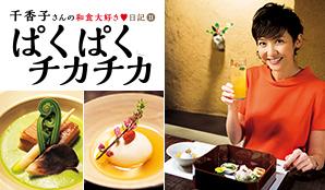 千香子さんの和食大好き♥︎日記⑪ぱくぱくチカチカ