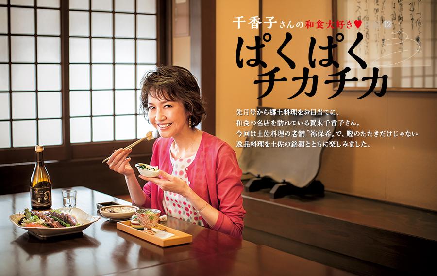 千香子さんの和食大好き♥︎日記12「ぱくぱくチカチカ」