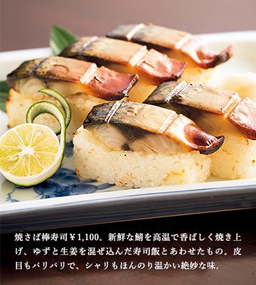 焼さば棒寿司¥1,100。新鮮な鯖を高温で香ばしく焼き上げ、ゆずと生姜を混ぜ込んだ寿司飯とあわせたもの。皮目もパリパリで、シャリもほんのり温かい絶妙な味。