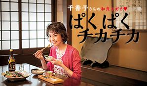千香子さんの和食大好き♥︎日記⑫ぱくぱくチカチカ