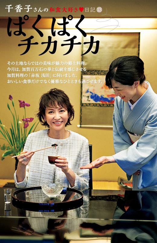 千香子さんの和食大好き♥︎日記13「ぱくぱくチカチカ」
