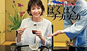 千香子さんの和食大好き♥︎日記⑬ぱくぱくチカチカ