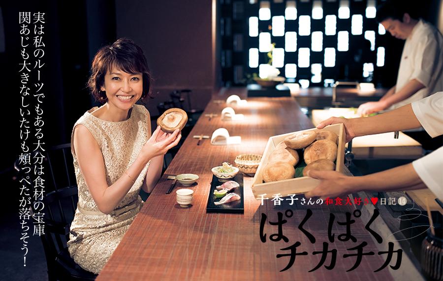 千香子さんの和食大好き♥︎日記14「ぱくぱくチカチカ」